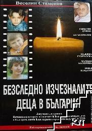 Безследно изчезналите деца в България