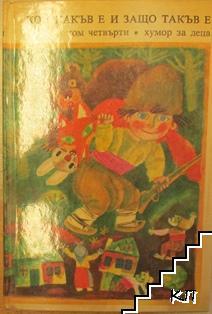 Златни страници в шест тома. Том 4: Кой какъв е и защо такъв е