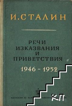 Речи, изказвания и приветствия 1946-1952