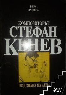 Композиторът Стефан Кънев