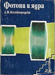 Фотони и ядра