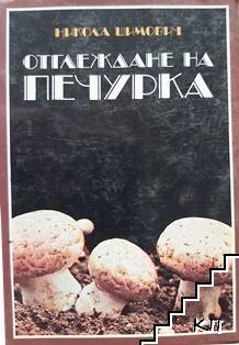 Отглеждане на печурка