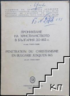 Проникване на християнството в България до 865 г.