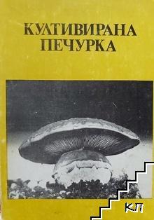 Култивирана печурка