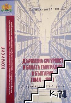 Из архивите на ДС. Том 44: Държавна сигурност и бялата емиграция в България (1944-1991)