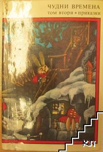 Златни страници в шест тома. Том 2: Чудни времена