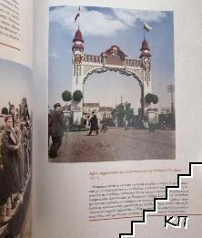 Стара София в цвят: Албум със 100 фотографии (Допълнителна снимка 1)