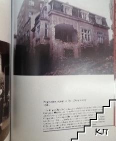 Стара София в цвят: Албум със 100 фотографии (Допълнителна снимка 2)