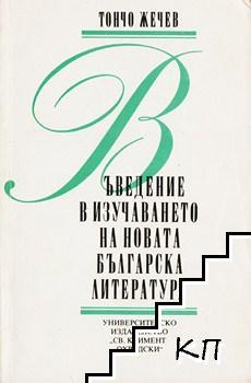 Въведение в изучаването на новата българска литература