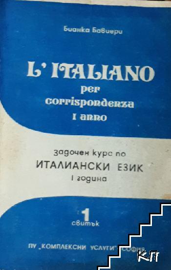 L'italiano per corriispondenza. Rotolo 1 / Задочен курс по италиански език. Свитък 1