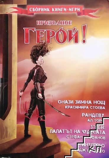 Призвание герой! Книга 6