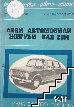 Леки автомобили - Жигули Ваз 2101