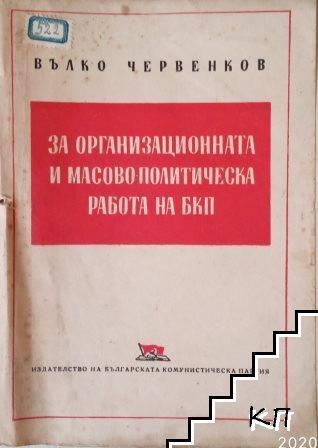 За организационната и масово-политическа работа на БКП