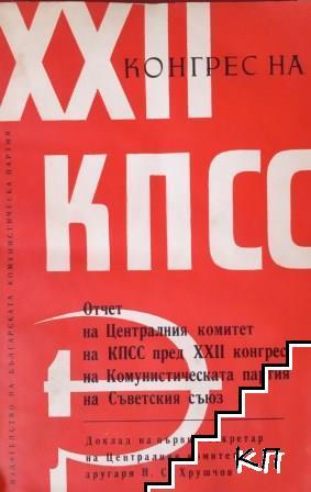 XXII конгрес на КПСС: Отчет на Централния комитет на КПСС пред XXII конгрес на Комунистическата партия на Съветския съюз