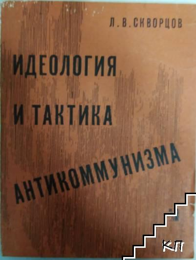 Идеология и тактика антикомунизма