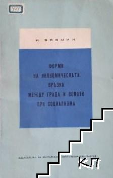 Форми на икономическа връзка между града и селото при социализма