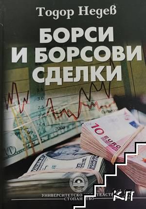 Борси и борсови сделки