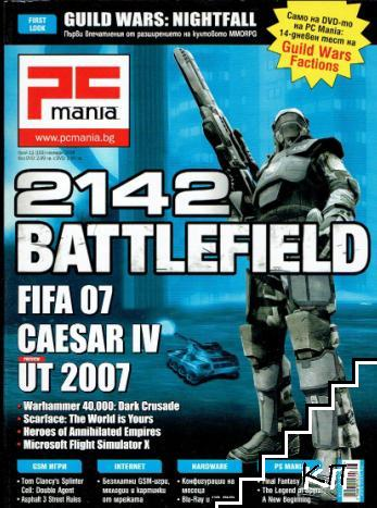 PC Mania. Бр. 11 / 2006