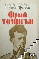 Франк Томпсън