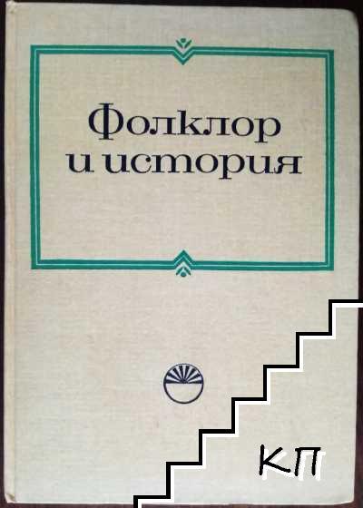 Фолклор и история. Том 6: Проблеми на българския фолклор