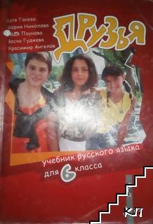 Друзья. Учебник русского языка для 6. класса