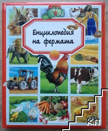 Енциклопедия на фермата