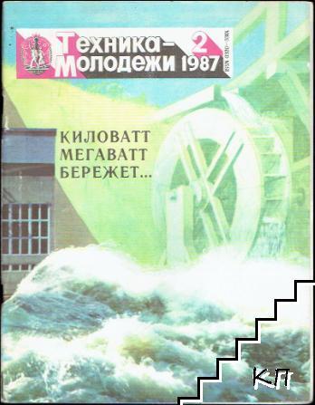 Техника молодежи. Бр. 2 / 1987