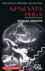 Кръглата риба. Книга 2: Кръглата риба