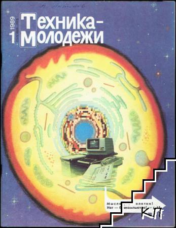 Техника молодежи. Бр. 1 / 1989