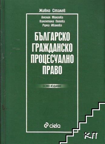 Българско гражданско процесуално право