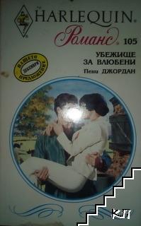 Убежище за влюбени