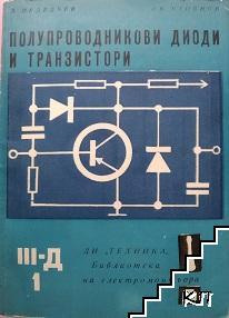 Полупроводникови диоди и транзистори
