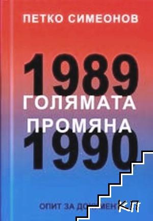 Голямата промяна 1989-1990
