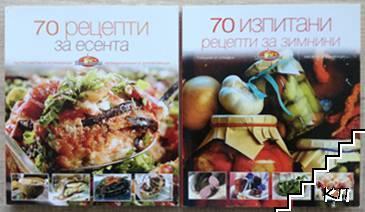 70 рецепти за есента / 70 изпитани рецепти за зимнини