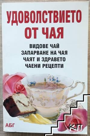 Удоволствието от чая: Видове чай. Запарване на чая. Чаят и здравето. Чаени рецепти