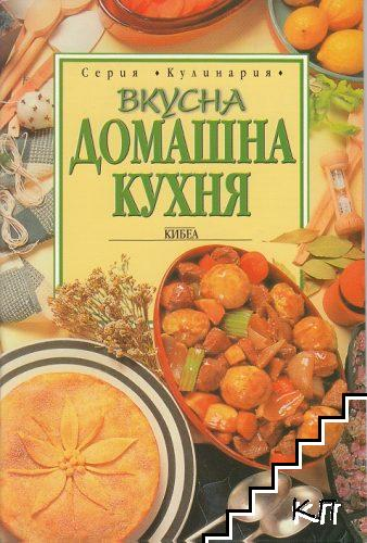 Вкусна домашна кухня