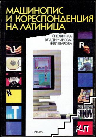 Машинопис и кореспонденция на латиница