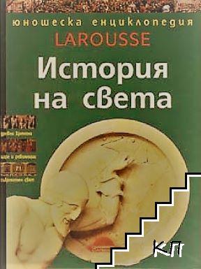 Юношеска енциклопедия Larousse: История на света