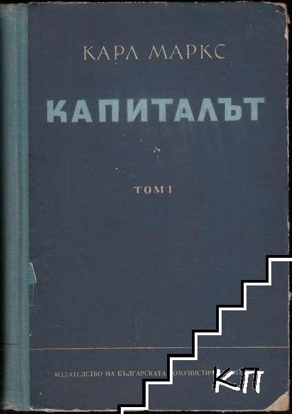 Капиталът. Том 1. Книга 1: Процесът на производството на капитала