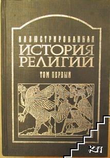 Иллюстрированная история религий. В двух томах. Том 1