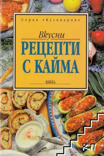 Вкусни рецепти с кайма
