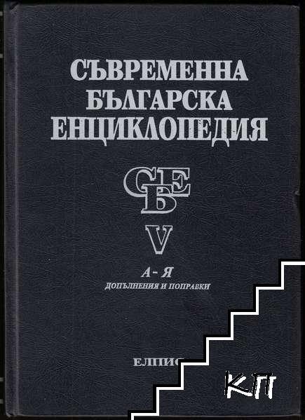 Съвременна българска енциклопедия в четири тома. Том 5: Допълнения и поправки от А до Я