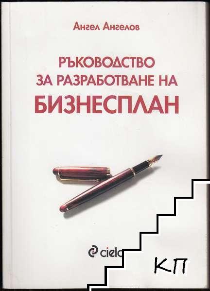 Ръководство за разработване на бизнесплан