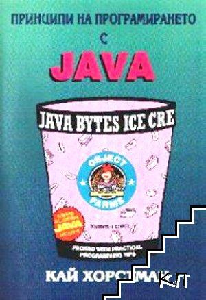 Принципи на програмирането с Java