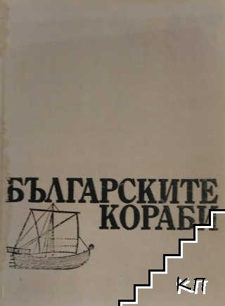Българските кораби
