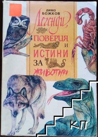 Легенди, поверия и истини за животни