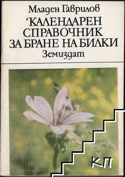 Календарен справочник за бране на билки