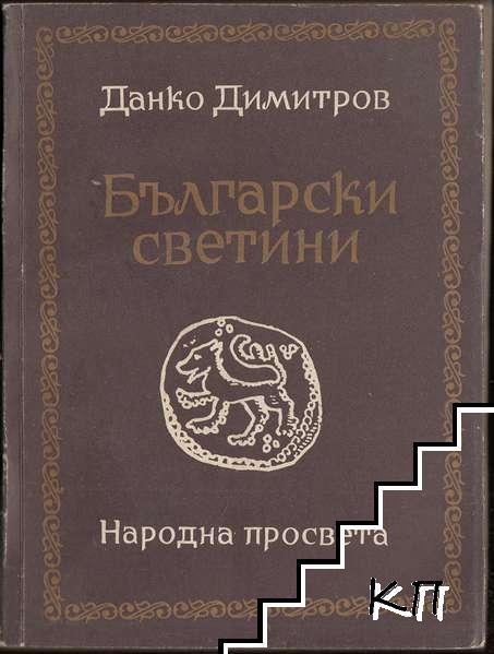 Български светини
