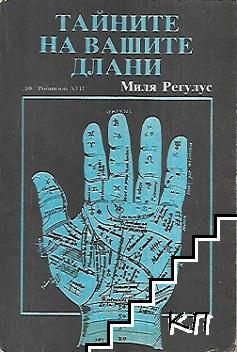Тайните на вашите длани