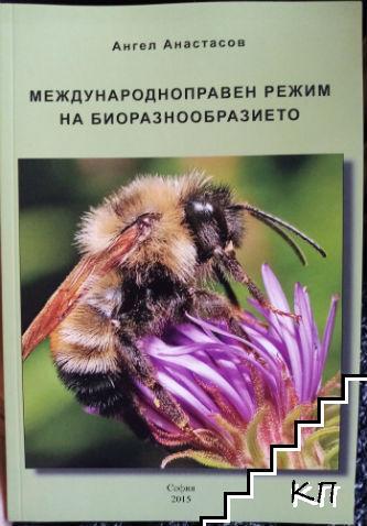 Международноправен режим на биоразнообразието